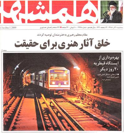 Iran Tehran metro